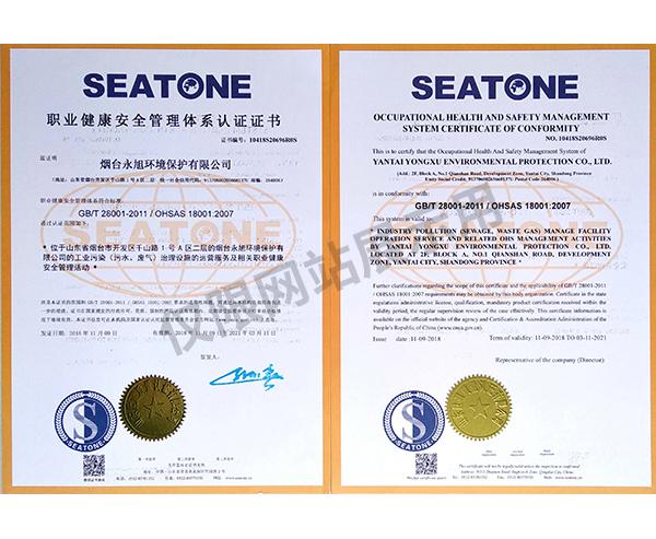 业健康安全管理体系认证证书