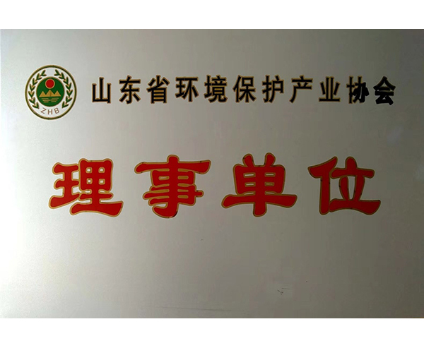 省环保产业协会-理事单位