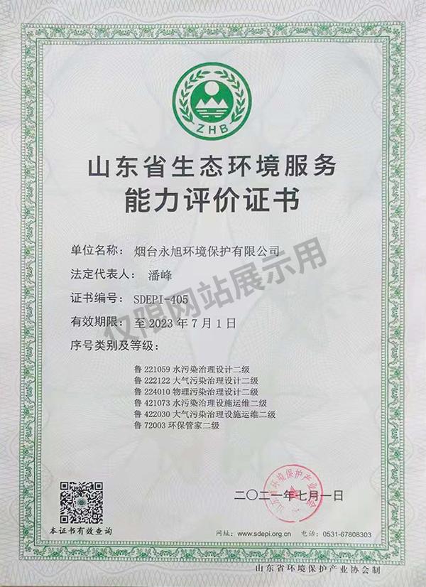 山东省生态环境服务能力评价证书